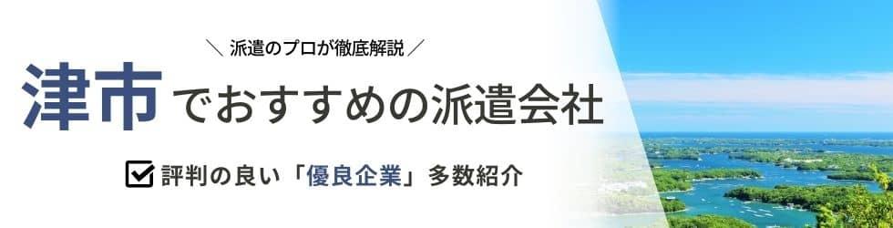 【最新版】津市のおすすめ人材派遣会社10選 5つの目的別に紹介