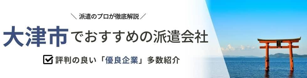 【最新版】大津市のおすすめ人材派遣会社10選|5つの目的別に紹介