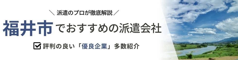 【最新版】福井市のおすすめ人材派遣会社8選 5つの目的別に紹介