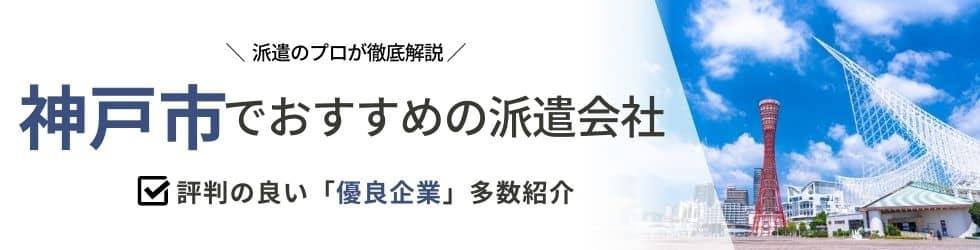 【最新版】神戸市のおすすめ人材派遣会社16選|5つの目的別に紹介
