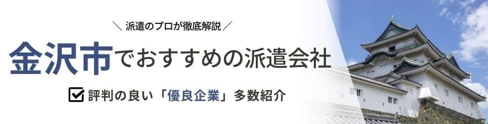 【最新版】金沢市のおすすめ人材派遣会社9選 5つの目的別に紹介