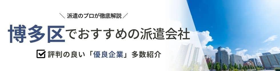 【最新版】博多区のおすすめ人材派遣会社14選 5つの目的別に紹介