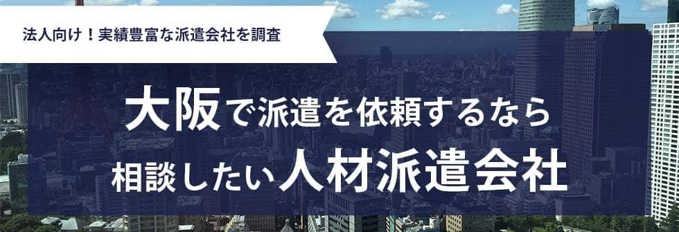 【最新版】大阪のおすすめ人材派遣会社28選|5つの目的別に紹介