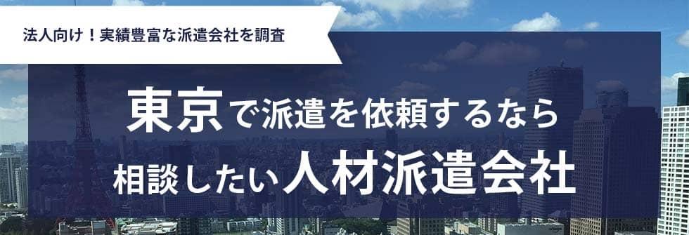 【最新版】東京都のおすすめ人材派遣会社25選 5つの目的別に紹介