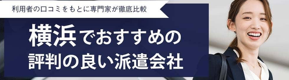 【最新版】横浜市のおすすめ人材派遣会社23選|5つの目的別に紹介