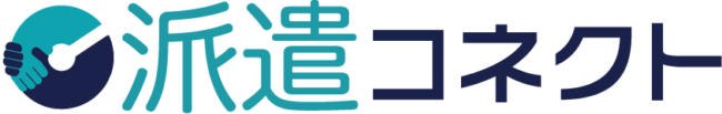 Logo_派遣コネクト 派遣コネクトは派遣会社と派遣求人企業のマッチングサービスです。